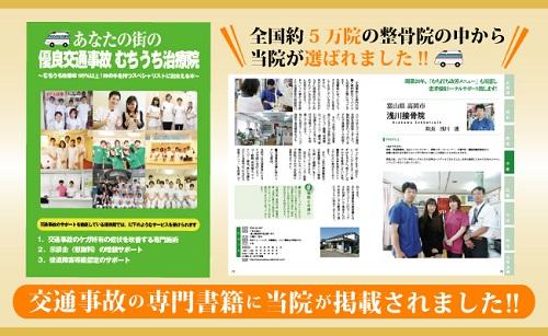 asakawa_book-1.jpg